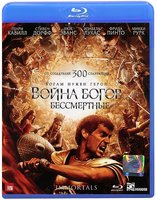 Война Богов: Бессмертные 3D (Blu-Ray) / Immortals