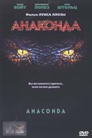Анаконда (DVD) / Anaconda