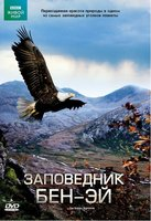 BBC: Заповедник Бен-Эй (DVD) / Hidden Highlands