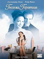 Госпожа горничная (DVD) / Maid in Manhattan / Made in New York
