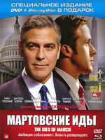 Blu-Ray Мартовские иды (DVD + Blu-Ray) / The Ides of March