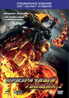 Призрачный гонщик 2 (DVD + Blu-Ray) / Ghost Rider: Spirit of Vengeance