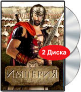 Империя (2 DVD) / Empire