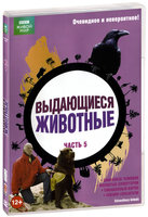 BBC. Выдающиеся животные. Часть 5 (DVD) / Extraordinary animals