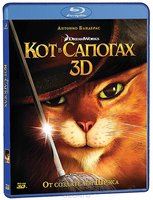 Кот в сапогах (Real 3D Blu-Ray) / Puss in Boots