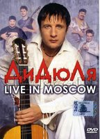 ДиДюЛя: Live In Moscow (DVD)