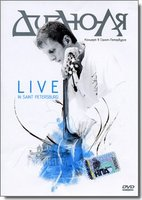 DVD ДиДюЛя: Live In Saint Petersburg / ДиДюЛя: Концерт в Санкт-Петербурге