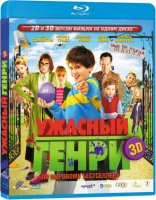 Ужасный Генри 2D + 3D (Blu-Ray) / Horrid Henry: The Movie