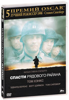 DVD Спасти рядового Райна / Saving Private Ryan