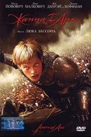 Жанна д'Арк (DVD) / The Messenger: The Story of Joan of Arc