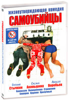 Самоубийцы (DVD)