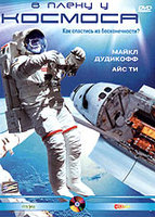 DVD В плену у Космоса / Stranded / Black Horizon