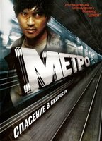 Метро (DVD) / Tube / Tyubeu