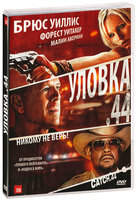 Уловка. 44 (DVD) / Catch .44