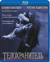 Blu-Ray Телохранитель (Blu-Ray) / The Bodyguard