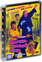 Парень с Белой реки (DVD) / The White River Kid