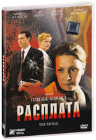 Расплата (DVD) / Blood Out