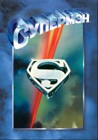 Супермен (DVD) / Superman the movie (Superman I) (1978)