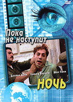 Пока не наступит ночь (DVD) / Before Night Falls / Antes que anochezca