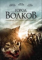 DVD Город волков / Wolf Town