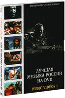 Лучшая музыка России на DVD: Music Videos 1