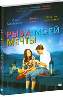 Рыба моей мечты (DVD) / Salmon Fishing in the Yemen