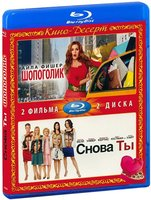 Blu-Ray Шопоголик / Снова ты (2 Blu-Ray) / Confessions of a Shopaholic / You Again