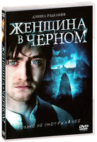 DVD Женщина в черном / The Woman in Black