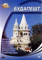 DVD Города мира: Будапешт / Cities of the World: Budapest