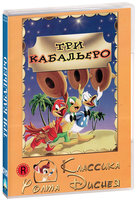 Три кабальеро (DVD-R) / The Three Cabalieros