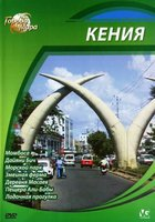 Города мира: Кения (DVD) / Cities of the World: Kenya Coast