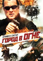 Город в огне (DVD) / Urban Warfare