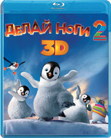 Blu-Ray Делай ноги 2 (Real 3D Blu-Ray) / Happy Feet Two
