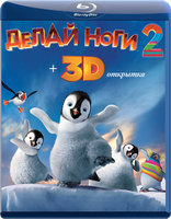 Blu-Ray Делай ноги 2 (Blu-Ray) / Happy Feet Two