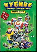 DVD Кубикс: Робот-трансформер. Сезон 2 / Cubix: Robots for Everyone: Cubix episode 14-26