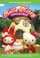 DVD Хелло Китти. Пластилиновая деревушка. Выпуск 1: Место для забавы / Hello, Kitty! Stump village