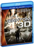 Фантом Real 3D + 2D (2 Blu-Ray) / The Darkest Hour