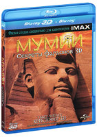 3D Blu-Ray Мумии: Секреты фараонов (Real 3D Blu-Ray + 2D Blu-Ray) / Mummies: Secrets of the Pharaohs