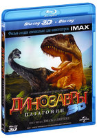 Динозавры Патагонии (Real 3D Blu-Ray + 2D Blu-Ray) / Dinosaurs: Giants of Patagonia