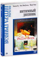 Интимный дневник (DVD) / The Pillow Book