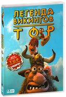 DVD Тор: Легенда викингов / Legends of Valhalla: Thor