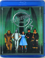 Волшебник страны Оз (2 Blu-Ray) / The Wizard of Oz