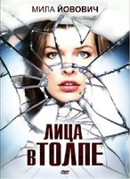 Лица в толпе (DVD) / Faces in the Crowd