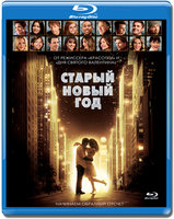 Blu-Ray «Старый» Новый год (Blu-Ray) / New Year's Eve