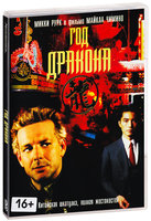 DVD Год Дракона / Year Of The Dragon