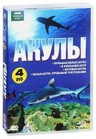 DVD BBC: Акулы: Большая белая акула / В компании акул / Китовая акула / Белая акула: кровавый треугольник (4 DVD) / Great With Shark / Swimming with Sharks / Whale shark / White shark, Red Triangle