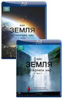 BBC: Как Земля сотворила нас (2 Blu-Ray) / How Earth Made Us