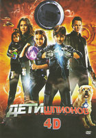 DVD Дети шпионов 4D. Специальное издание / Spy Kids: All the Time in the World in 4D