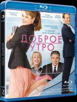Доброе утро (Blu-Ray) / Morning Glory