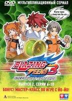 Blazing Teens 3: Блестящая команда. Выпуск 2
